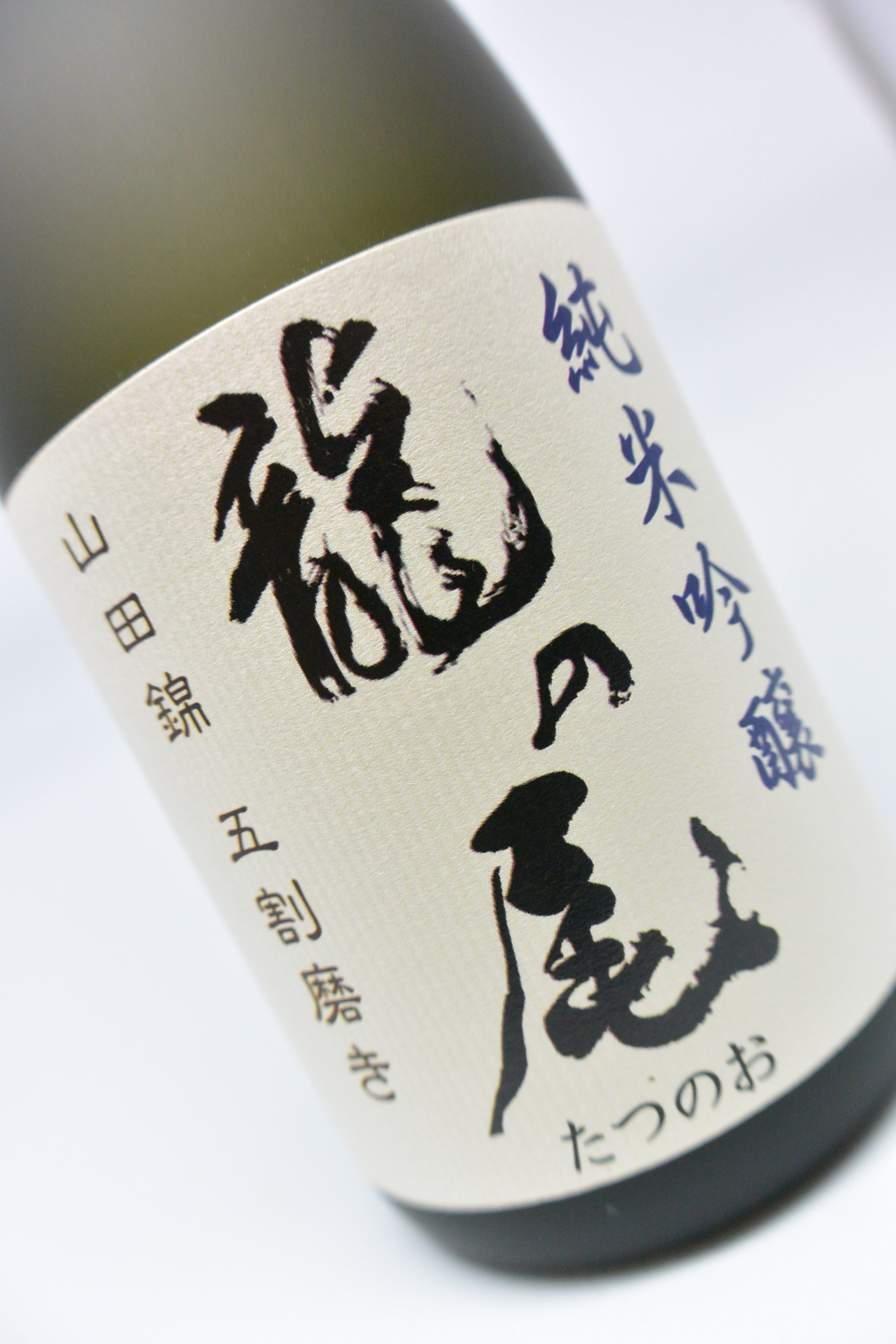 龍の尾 純米吟醸 五割磨き