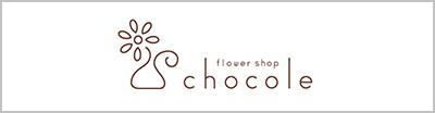 姉妹店 フラワーショップ チョコレ